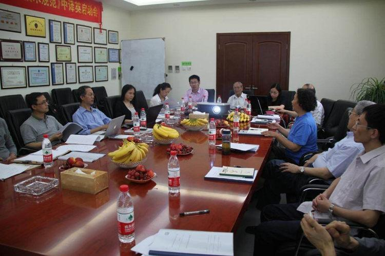 kick-off meeting of the internationalization of National Standard