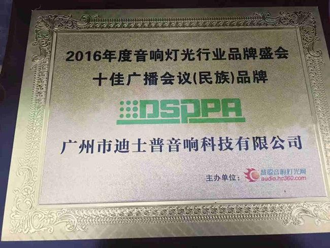"DSPPA awarded ""Top 10 Broadcast Conference (National) brand"